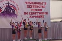 Первенство России (2014)