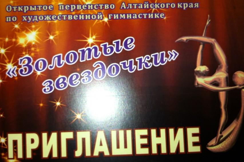 «Золотые звездочки»: приглашаем всех на наши соревнования!