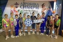 Аэробика Сибири 2018