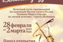 Анонс соревнований по художественной гимнастике «Золотые звездочки».