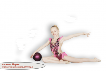 Чаркина Мария (2 спортивный разряд, 2008 г.р.)