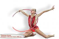 Пашкова Алина (КМС, 2005 г.р.)