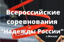 «Надежды России» — первые соревнования после долгого перерыва