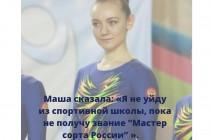 НАШИ МАСТЕРА!!! Клепикова Мария Сергеевна — МС по спортивной аэробике!!!
