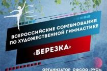 Итоги соревнований по художественной гимнастике «Березка»